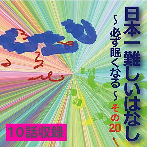 日本一難しいはなし〜必ず眠くなる〜その20 | 青木 幹和