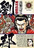 劉邦 (11) (ビッグコミックス)
