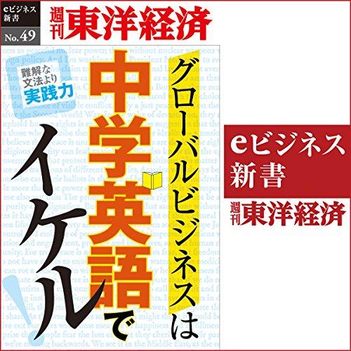 『グローバルビジネスは中学英語でイケル! (週刊東洋経済eビジネス新書 No.49)』のカバーアート