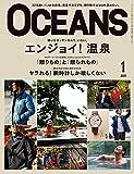 OCEANS 2017年1月号 [雑誌]
