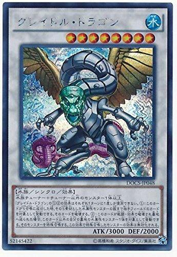 遊戯王OCG グレイドル・ドラゴン シークレット DOCS-JP048-SE