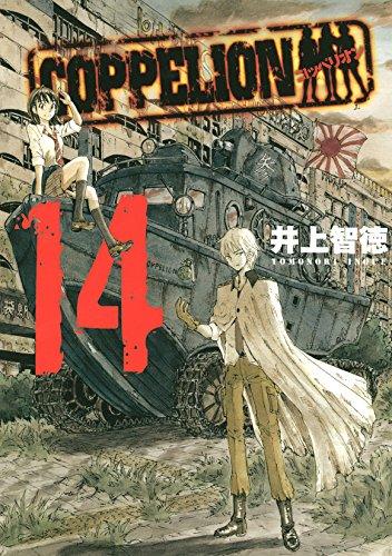 COPPELION Vol. 14 (English Edition)