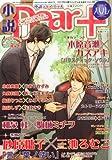 小説 Dear+ (ディアプラス) ハル 2013年 05月号 [雑誌]