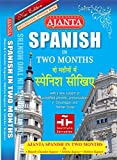 Ajanta SPANISH in Two Months (Learn Spanish from Hindi & English)