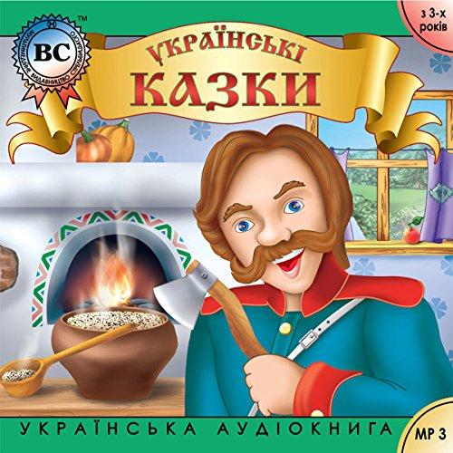 Ukrains'ki pobutovi kazki. Chast' 2 audiobook cover art