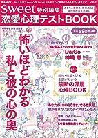 sweet特別編集 恋愛心理テストBOOK (e-MOOK)