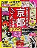 まち歩き地図 京都さんぽ 2022