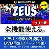 フリー版|ZEUS PLAYER|Mac対応|ダウンロード版