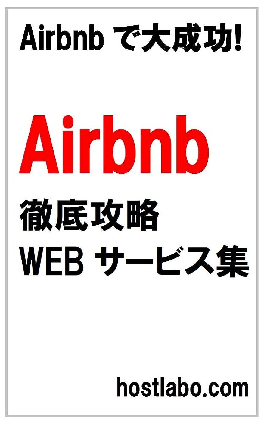 引用備品スカープAirbnb 徹底攻略 WEBサービス集: Airbnbで大成功!