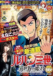週刊少年チャンピオン 8巻 表紙画像