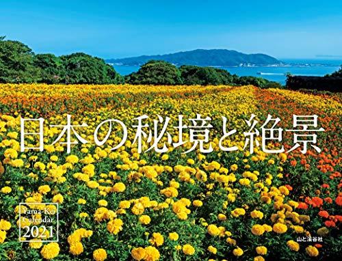 カレンダー2021 日本の秘境と絶景 (月めくり・壁掛け) (ヤマケイカレンダー2021)の詳細を見る