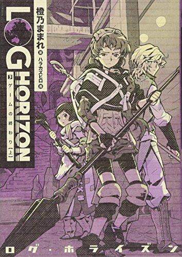ログ・ホライズン (3)ゲームの終わり(上)