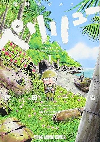 ペリリュー ─楽園のゲルニカ─ 1 (ヤングアニマルコミックス)の詳細を見る
