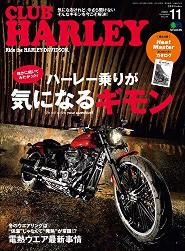 CLUB HARLEY (クラブハーレー)2020年11月号 Vol.244(ハーレー乗りが気になるギモン)[雑誌] (Japanese Edition)