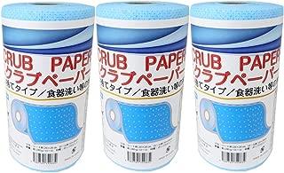 【お得なセット商品】たわしペーパー ブルー 50枚×3個 食器拭き キッチン掃除 使い切り 衛生的