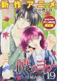 暁のヨナ 19巻 オリジナルアニメDVD付限定版 (花とゆめコミックス)