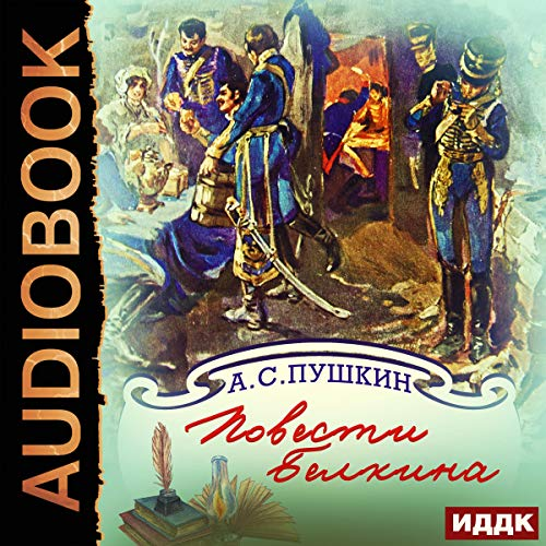 Tales of Belkin (Russian Edition) cover art