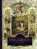グリム幻想紀行―童話のふるさとを訪ねて (求龍堂グラフィックス―世界の文学写真紀行シリーズ)