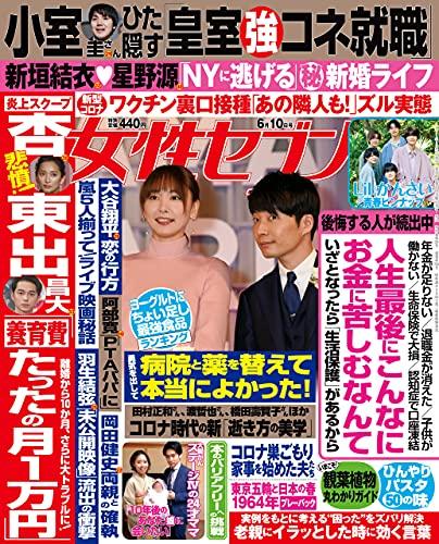 女性セブン 2021年 6月10日号 [雑誌] 週刊女性セブン