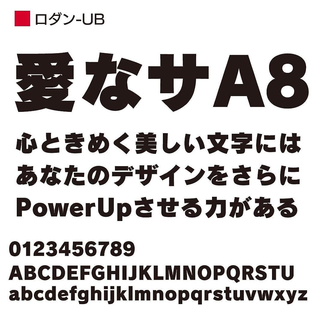 犯人行どれでもOpenType ロダン Pro-UB for Mac [ダウンロード]