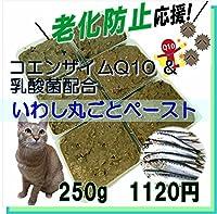 猫 まるごと煮 国産いわしペースト コエンザイムQ10入り サプリメント・小分けトレー 250g 手作りキャットフード ごはんの材料 トッピング