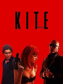 カイト/KITE(字幕版)
