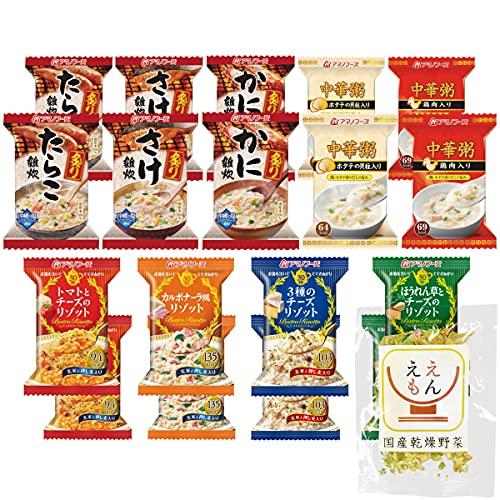 アマノフーズ フリーズドライ 雑炊 リゾット 中華粥 9種類 18食 国産乾燥野菜