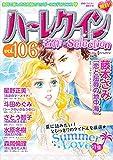 ハーレクイン 名作セレクション vol.106 ハーレクイン 名作セレクション (ハーレクインコミックス)