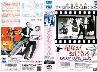 足ながおじさん【字幕ワイド版】 [VHS]