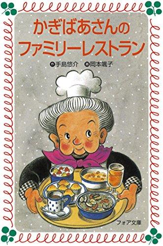 かぎばあさんのファミリーレストラン かぎばあさんシリーズ (フォア文庫)