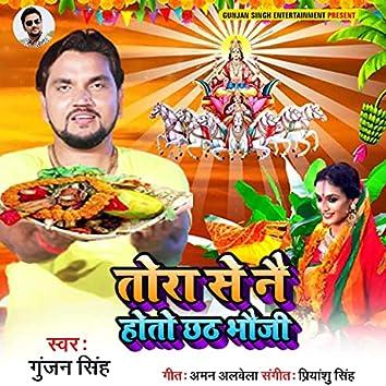 Tora Se Nai Hoto Chhath