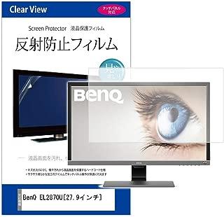 メディアカバーマーケット BenQ EL2870U [27.9インチ(3840x2160)]機種で使える【反射防止液晶保護フィルム】