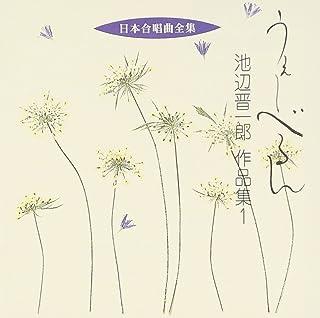 日本合唱曲全集「うえーべるん」池辺晋一郎作品集(1)