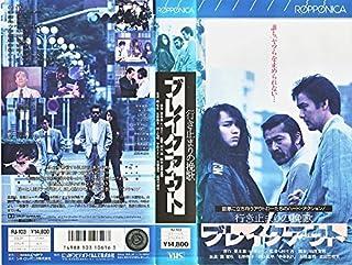 ブレイクアウト [VHS]