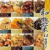 冷凍おかず 和惣菜12種類セット 惣菜 煮物 手作り 食べきり お取り寄せ 個別包装 手間なし 本格的 和食