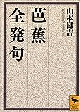 芭蕉全発句 (講談社学術文庫)