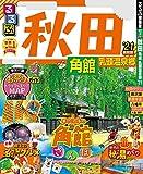 るるぶ秋田 角館 乳頭温泉郷'21 (るるぶ情報版(国内))