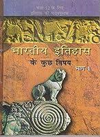 Bhartiya Itihas Ke Kuchh Vishay Bhag - 1 : Textbook of Itihas for Class - 12 - 12095