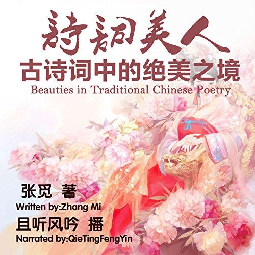 诗词美人:古诗词中的绝美之境 - 詩詞美人:古詩詞中的絕美之境 [Beauties in Traditional Chinese Poetry] audiobook cover art