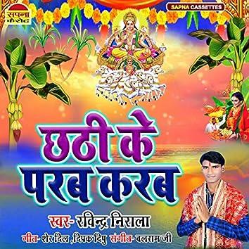 Chathi Ke Parab Karab