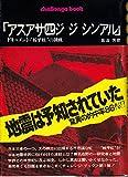 """アスアサ四ジジシンアル―ドキュメント・""""椋平虹""""の挑戦 (1975年) (Mint books〈1〉)"""