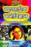 Naveen Vyavharik Manovigyan (Modern Applied Psychology) Book