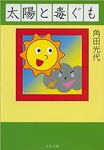 表紙: 太陽と毒ぐも (文春文庫)   角田 光代