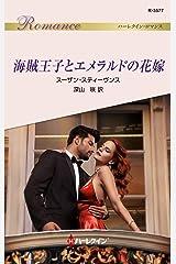 海賊王子とエメラルドの花嫁 (ハーレクイン・ロマンス) Kindle版