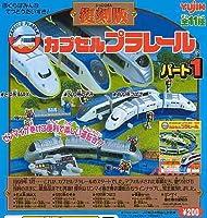 2003年2月 カプセル復刻 カプセルプラレール パート1 全11種 フルコンプ/カプセル ミニブック