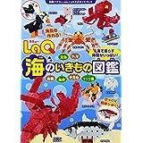 LaQ海のいきもの図鑑 LaQ公式ガイドブック (別冊パズラー)