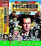 〈西部劇パーフェクトコレクション〉テキサスの拳銃兄弟[DVD]