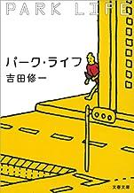 表紙: パーク・ライフ (文春文庫) | 吉田 修一