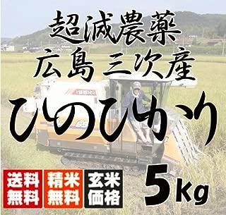超減農薬 令和元年産 広島県三次市産 ひのひかり 100%  2019 (7分づき5kg「精米後約4.6kg」)