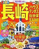 まっぷる 長崎 ハウステンボス 佐世保・五島列島'21 (マップルマガジン 九州 4)